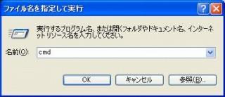 ファイル名を指定して実行.JPG